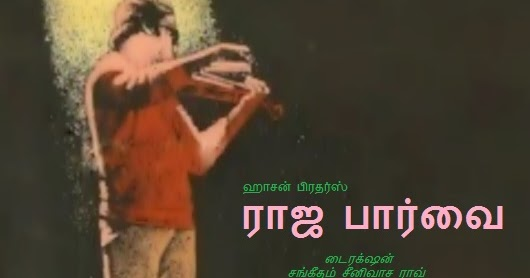 Image result for raja paarvai movie