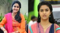 Keerthy suresh with bath towel photo goes viral