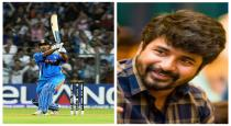 sivakarthikeyan-thanks-ms-dhoni-for-entertaining