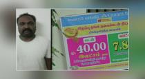 cheating-bank-of-rs-1-crore-chennai-jewel-appraiser-arrested