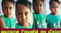 Sangam or saaptu kid full video