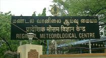 vanilai-aaivu-maiam-chennai---tamilnadu