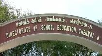 school educational department tamilnadu