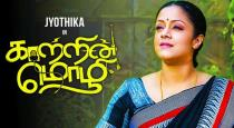 Actress jodhika not mentioned vijay name in her list