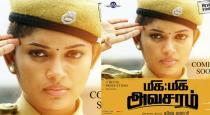 meega-mega-avasaram-tamil-movie