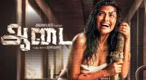 complain against aadai movie
