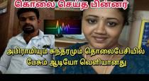 Abirami and sundharam audio leaked after murder