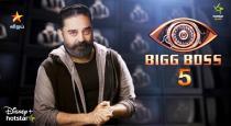 Bigg boss 5 first video