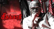 Seethakaathi song lyrics released