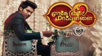 New game show Pelli Choopulu starts in Telugu