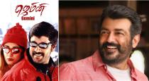 gemini-movie-ajith-photos-goes-viral