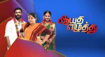 ayutha-yeluthu-seerial-stopped