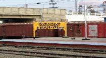Thirupur train platform ticket price increased