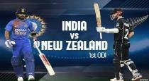 New Zealand vs India 2020 first ODI match update