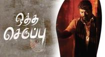 abishek-bacchan-going-to-act-in-ottha-seruppu-movie