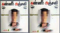 kanneer-anjali-poster