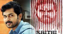 Kaithi movie box office collection details