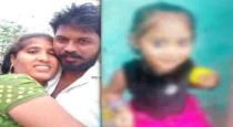 mother-killed-3-year-daughter-to-her-illegal-affairs