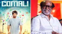 komali director explain the reason for teasing rajini