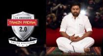 Director amuthan speech about tamil padam two