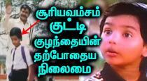 Sooriyavamsam child artist current stage and position