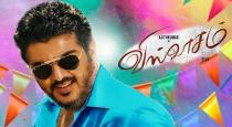 Court ordered to stop visuvasam movie in kovai and erode