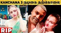 Kanchana 3 actress Alexandra death news