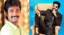sivakarthikeyan-fans-banner-for-mr-local-first-look-pos