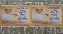 rajini-fans-who-invite-politics-rajinikanth-poster-paste-in-vellore-district
