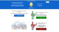 new-website-to-apply-to-return-tamilnadu-from-other-sta
