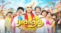 rasathi-serial-in-sun-tv