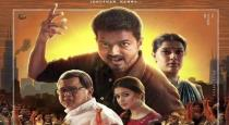 sakar tamil movie - vijay fan