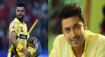 Cricket player raina asked question to surya in live chat