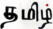 meaning-of-summa-in-tamil-language