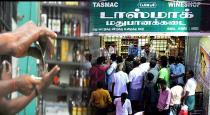 wine-shop-252-crores-collection-in-one-day